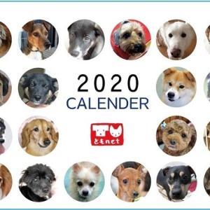 「ともnet オリジナルカレンダー 2020」