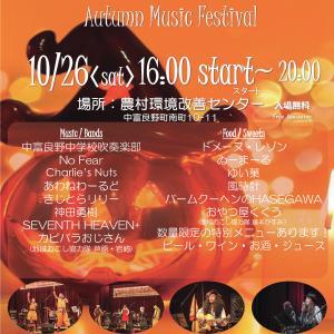 第5回なかふらの秋の音楽祭2019 今週末10/26開催