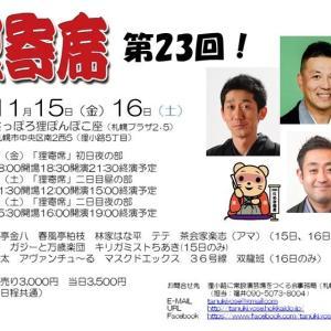 第23回 狸寄席2019初冬11/15(金)16日(土)開催