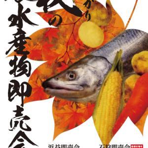 いしかり秋の農水産物即売会 9/20[浜益] 9/26[石狩]