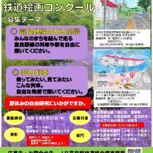 JR富良野線 絵画コンクール 開催