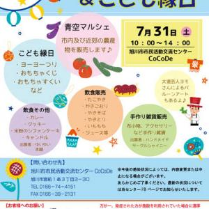 青空マルシェ&こども縁日 7/31(土) 旭川CoCODeにて開催