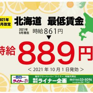 北海道の最低賃金 10月より改定!
