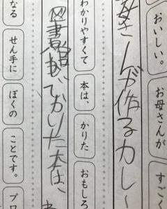 SAPIX後期保護者会②【小学3年生】