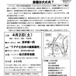 4月2日 佐久市で宮本憲一さんの講演会 おしらせ  3月25日 2011年