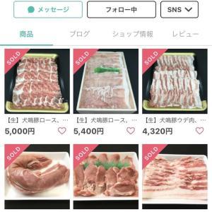 犬鳴豚の通販販売について