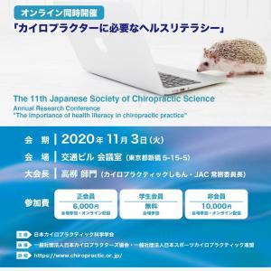 第11回日本カイロプラクティック学会学術大会
