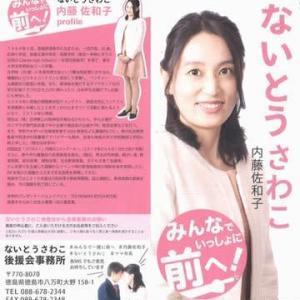 2020年1月24日(金) 徳島市議会議員のさいとう智彦さんの彦の会に参加しました!