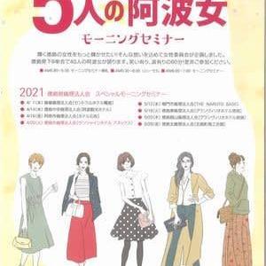 2021年4月20日(火)  徳島市倫理法人会モーニングセミナー