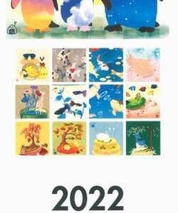 2021年9月24日(金)  2022年カレンダーのご案内