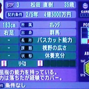 サカつくDF縛り 松田直樹、背番号3