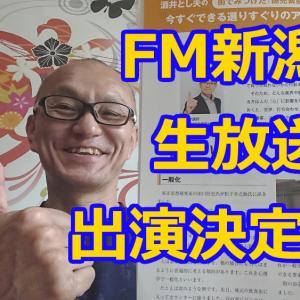 FM新潟生放送出演決定!|講演会依頼人気講師|酒井とし夫