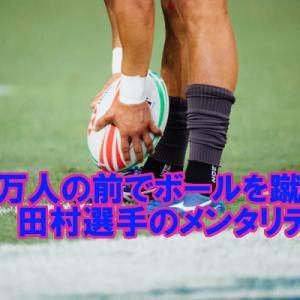 4万人の前でボールを蹴る田村選手のメンタリティ|講演会依頼人気講師|酒井とし夫