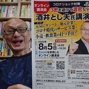100名規模オンラインビジネス講演会講師登壇|ビジネス心理学講師・酒井とし夫