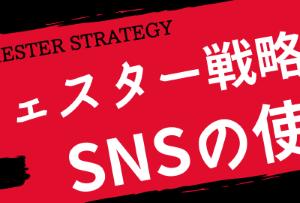 中小個人企業向け弱者の経営戦略セミナー第2回収録動画|講演会講師・酒井とし夫
