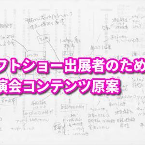 ギフトショー秋2021年出展者向け講演会登壇 ビジネス心理学講師・酒井とし夫