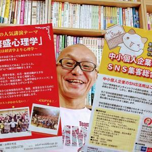 講演依頼を新潟県と京都府と福島県から頂戴しました|ビジネス心理学講師・酒井とし夫