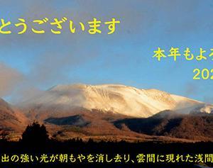 軽井沢史友会通信1月号より 「子年について考える」