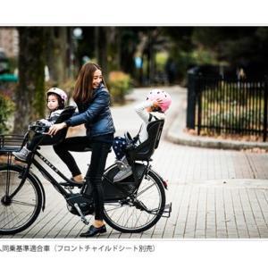 この電動自転車が欲しいっ