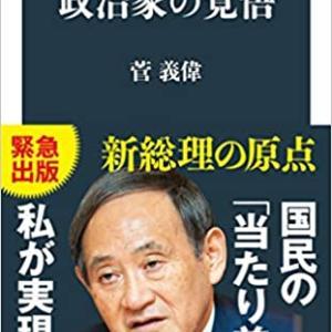 「政府が記録残すのは当然」新書版で削除 菅首相の著書「政治家の覚悟」