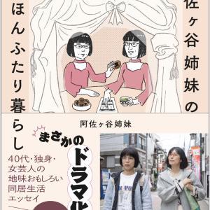 阿佐ヶ谷姉妹の本がドラマ化(^^♪