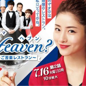 今期日本のドラマ♪Heaven?~ご苦楽レストラン~ 面白い(#^^#)