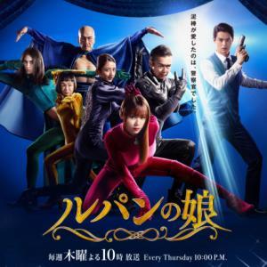 今期日本のドラマ 「ルパンの娘」