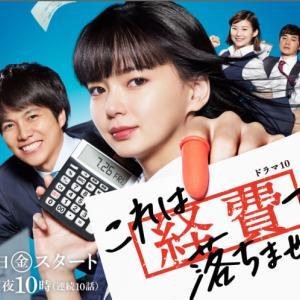 NHKドラマ「これは経費で落ちません」中々面白い~♪