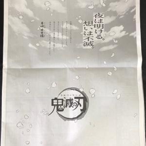 全国紙に鬼滅の刃の全面広告