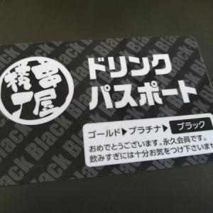 串屋横丁@茂原駅前店