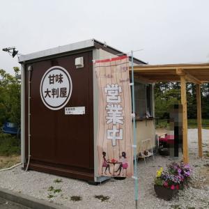 【New Open】甘味大判屋