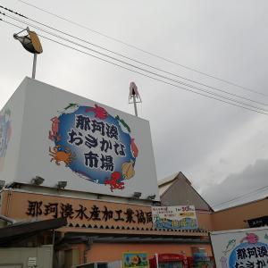 寿司!鮮魚食べ歩き!【那珂湊おさかな市場】茨城県ひたちなか市