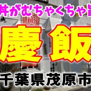 慶飯 (よしはん)|千葉県茂原市