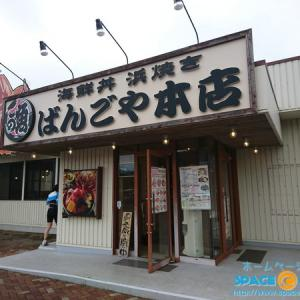 海鮮丼専門店 ばんごや本店@南房総市