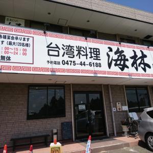 新店!【台湾料理 海林】@茂原市
