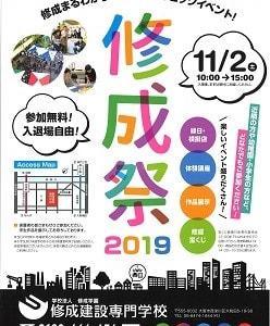 修成祭2019