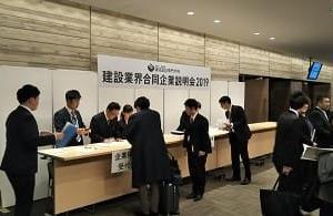 2019.3.5 合同企業説明会 inグランフロント