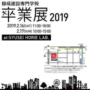 卒業展2019 in修成堀江ラボ