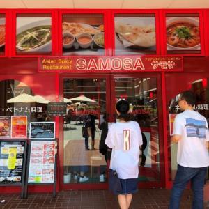 タイ料理・ベトナム料理 SAMOSA (錦ケ丘)