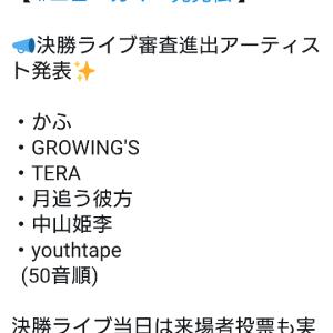 ニューカマー発見伝 決勝通過しました!!!