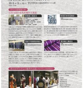 きものサローネin日本橋 学生作品展示されます。