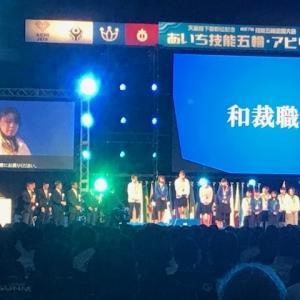 第57回技能五輪あいち大会 和裁職種にて第1位金賞を受賞しました!