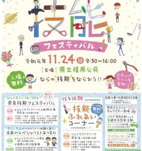 11月24日(日)奈良技能フェスティバル(in橿原公苑)開催されます!