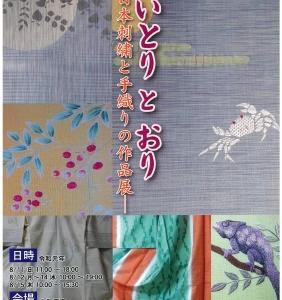 卒業生が青森十和田市で日本刺繍と手織の個展を開催します。