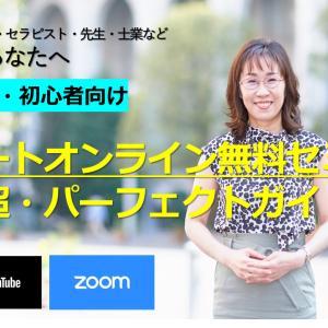 LIVE配信とzoomセミナーの決定的な違いとは?