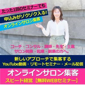 【開催】オンライン集客WEBセミナー