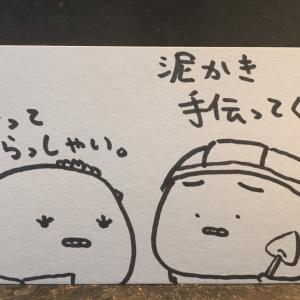 【4コマ】泥かき