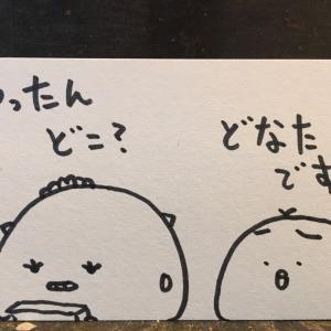 【4コマ】名前