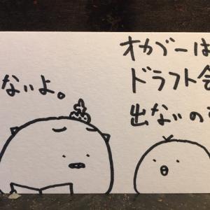 【4コマ】くじ