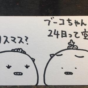 【4コマ】予定